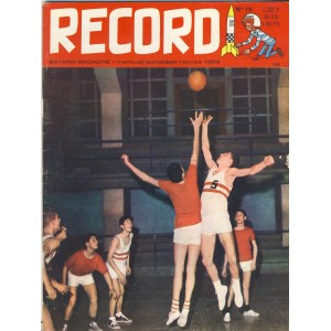 RECORD N° 15 - MARS 1963 - BAYARD MAGAZINE